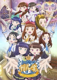 Girl Gaku. Hijiri Girls Square Gakuin